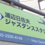 『広尾麻布クラスオープン迫る!』