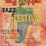 日本ジャズダンス芸術協会ジャズダンスフェスティバル参加のご案内