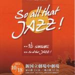 日本ジャズダンス芸術協会「30周年特別記念公演」出演のご案内