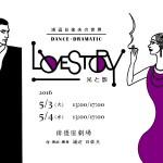 浦辺日佐夫 DANCE DRAMATIC 「LOVE STORY -光と影-」チケット販売のお知らせ