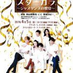 【出演案内】JDAダンスコンクール歴代受賞者によるスターガラ ~ジャズダンスの饗宴~