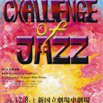 協会設立35周年記念特別公演 「CHALLENGE of JAZZ」出演のおしらせ