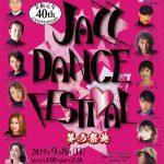 第40回 JAZZDANCE FESTIVAL 出演のお知らせ
